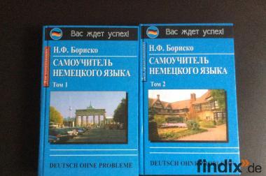 """2 Bücher auf Russische Sprache""""Ich lerne Deutsch"""""""